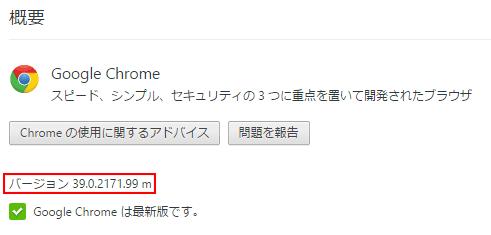 Google Chromeでのブラウザのバージョンチェック方法