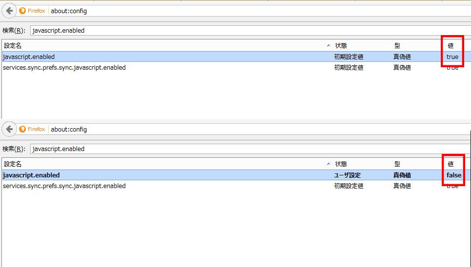 Mozilla FirefoxでのJavaScript有効/無効