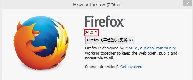 Firefoxでのブラウザのバージョンチェック方法