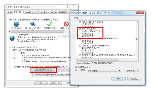 Internet ExplorerでのJavaScript有効/無効