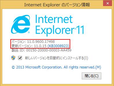 Internet Explorerでのブラウザのバージョンチェック方法